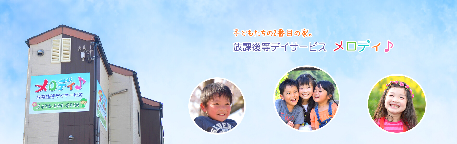 放課後等デイサービス「メロディ」|堺市東区・美原区・中区・大阪狭山市